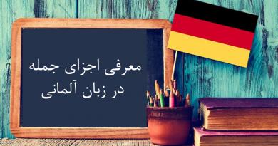 اجزای جمله در زبان آلمانی