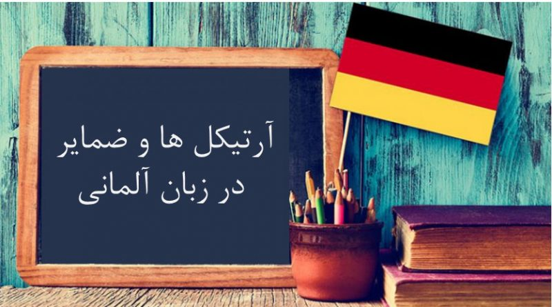 آموزش زبان آلمانی