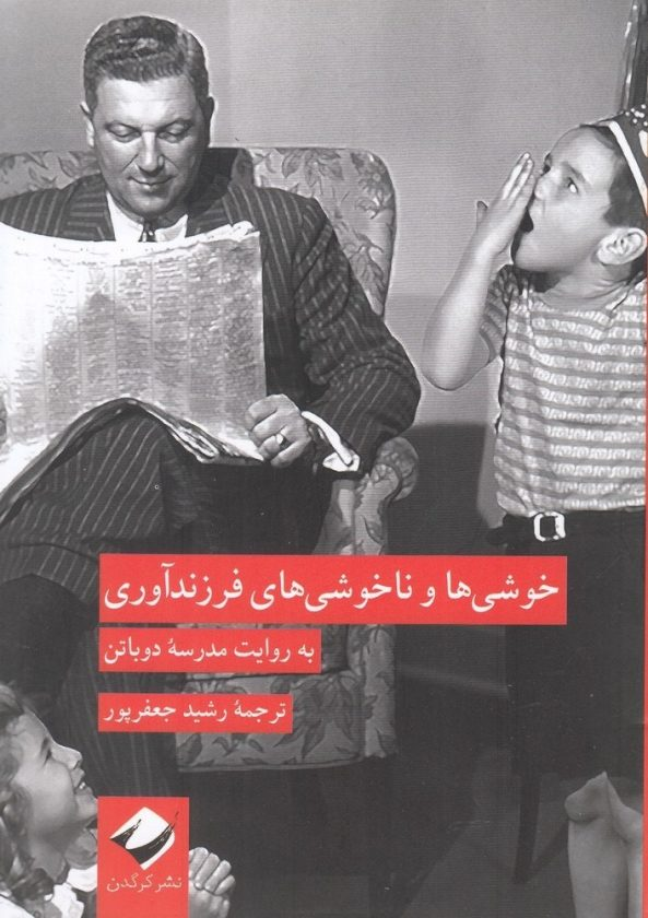 کتاب خوشیها و ناخوشیهای فرزند آوری