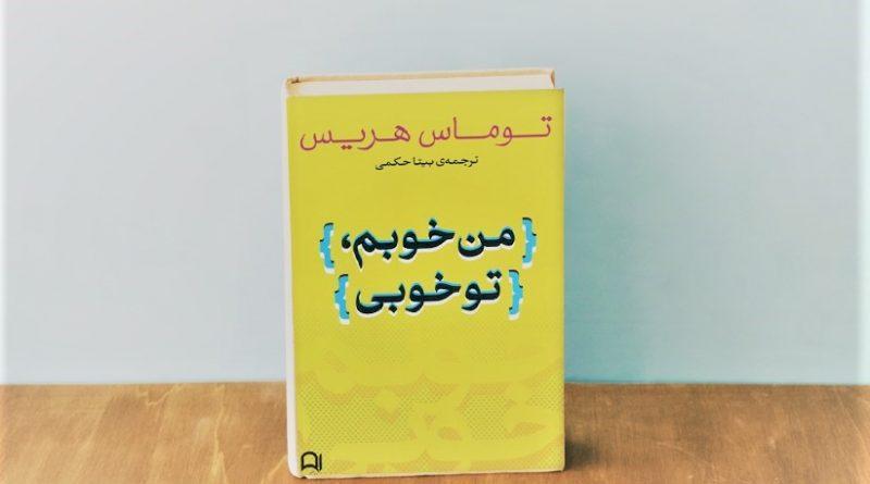 کتاب من خوبم، تو خوبی