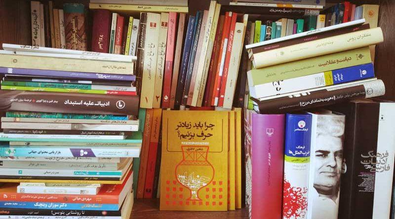 کتاب چرا باید زیادتر حرف بزنیم؟