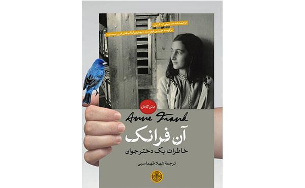 کتاب برای زنان