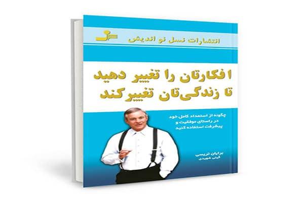 افراد موفق، چگونه فکر می کنند؟ افکارتان را تغییر دهید تا زندگی تان تغییر کند؛ کتاب موفقیت در کسب و کار