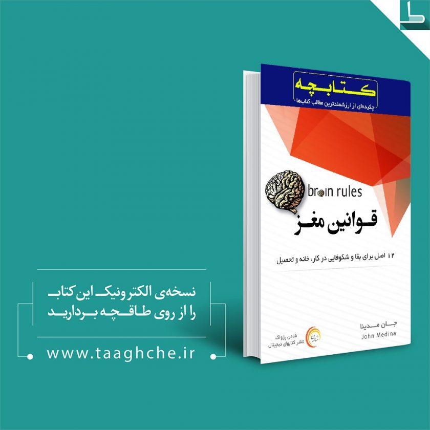 بهترین کتاب های برنامه ریزی، سازماندهی و بهره وری